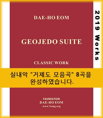 geojedo suite title_350_400.jpg
